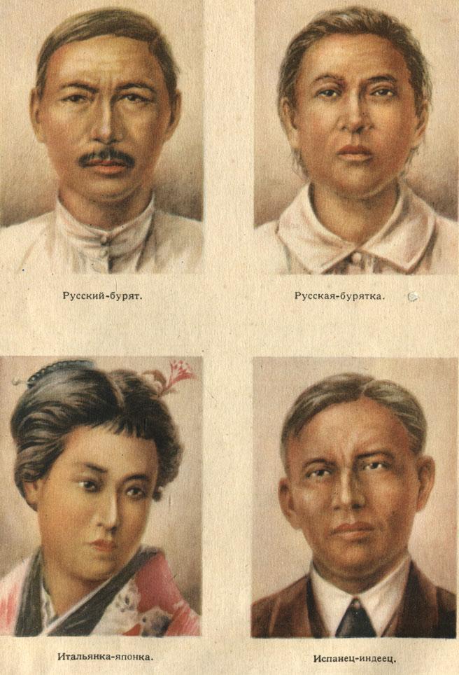 Метис негроидной и монголоидной расы